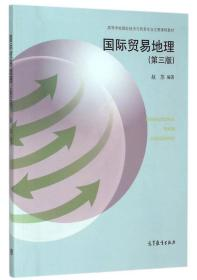 二手国际贸易地理(第三版)赵苏著高等教育出版社9787040427226