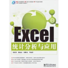 二手Excel统计分析与应用张联锋电子工业出版社9787121126901