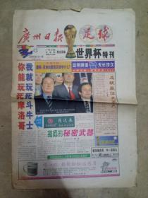 广州日报  足球世界杯特刊