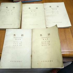 英语(供医学专业参考)第1-5册全
