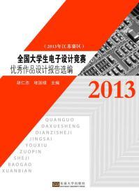 送书签lt-9787564149161-全国大学生电子设计竞赛优秀作品设计报告选编(2013年江苏赛区)