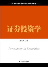 普通高等教育金融学专业重点规划教材:证券投资学
