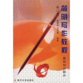 简明写作教程--基础知识部分(修订本)