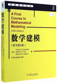 数学建模 9787111479529 吉奥丹诺,叶其孝  机械工业出版社
