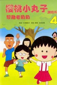樱桃小丸子游戏书(帮助老奶奶):新经典文库