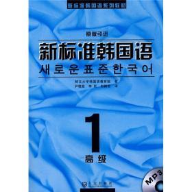 新标准韩国语(高级1)