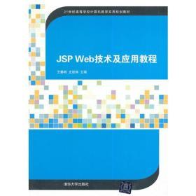 JSP Web技术及应用教程(21世纪高等学校计算机教育实用规划教材)