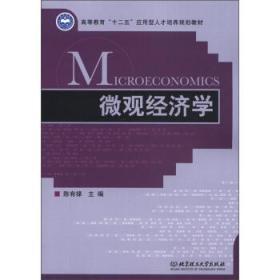 微观经济学  陈有禄  北京理工大学出版社9787564068592