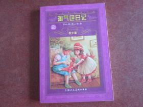 世界文学名著宝库:淘气包日记(青少版)
