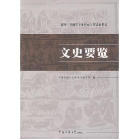 中国传媒大学出版社 文史要览 中国传媒大学新闻传播学部 9787810856218