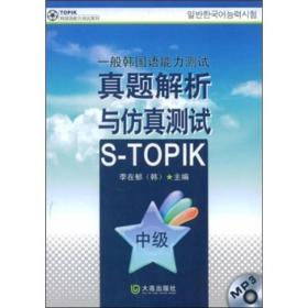 (HG)一般韩国语能力测试真题解析与仿真测试(中级)