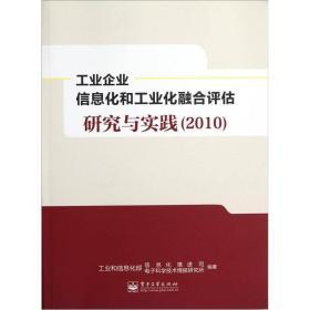 工业企业信息化和工业化融合评估研究与实践(2010)