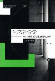 中外城市比较研究丛书·生态建设论:中外城市生态建设比较分析