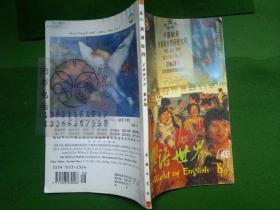 英语世界8/97/陈羽纶