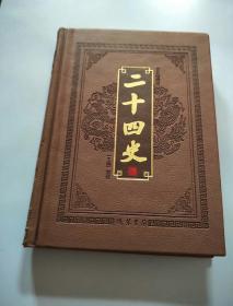 图文珍藏版:二十四史(皮面精装,第八册,文白对照)(书边有少许磨损,看图)