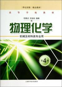 物理化学:机械及材料类专业用(第4版)/世纪出版精品教材·高等学校教材