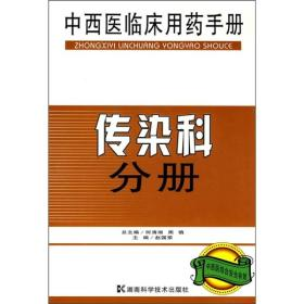 中西医临床用药手册:传染科分册