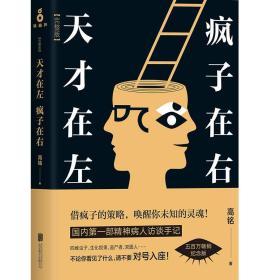 天才在左,疯子在右+心理学经典4册 乌合之众自卑与超越梦的解析墨菲定律