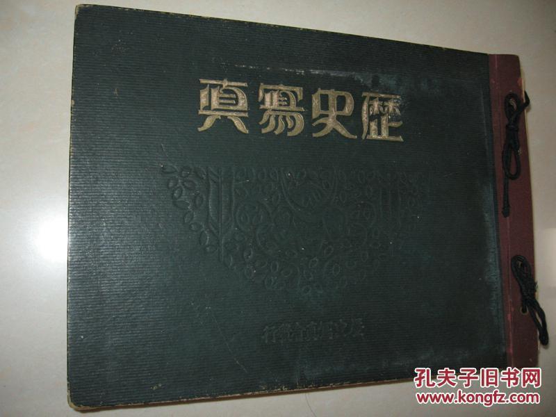 日本侵华画报 《历史写真》1940年8-10月、12月,1941年1-8月 合共12册  大量侵华史实记录