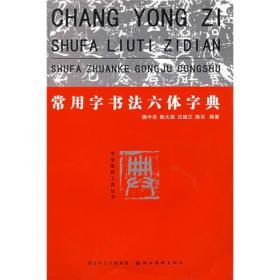 常用字书法六体字典  樊中岳 湖北美术出版社