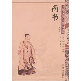 国学经典书系·中华传统文化经典注音全本(第一辑):尚书
