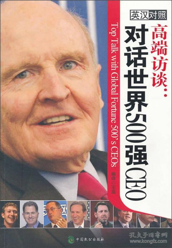 高端访谈:对话世界500强CEO(英汉对照)