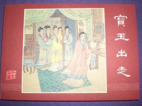 连环画《红楼梦》之十七《宝玉出走》王靖洲绘画,上海人民美术出版社,一版一印。