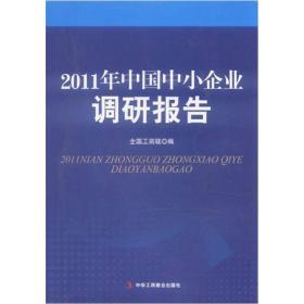 2011年中国中小企业调研报告