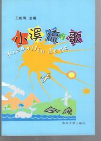 吴江八都中心小学作文集:小溪流的歌 苏州大学出版社