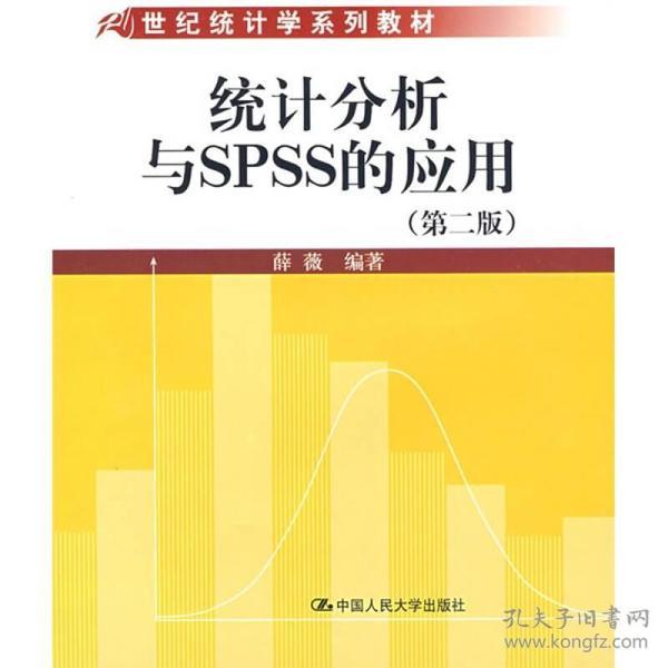 21世纪统计学系列教材:统计分析与SPSS的应用(第二版)