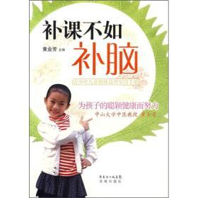 补课不如补脑:青少年儿童健体益智实用手册