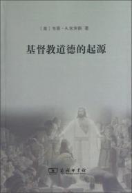 基督教道德的起源