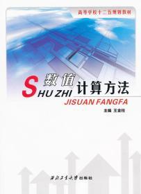 数值计算方法 9787561230985 王金柱  西北工业大学出版社