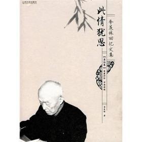 季羡林回忆文集此情犹思-耄耋抒怀 学海探珠(第五卷)