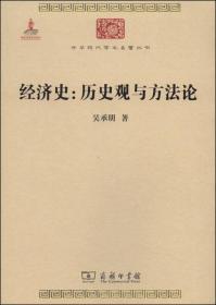 经济史:历史观与方法论