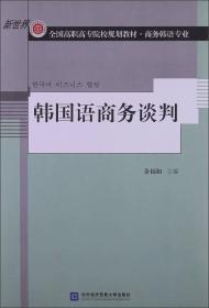 新世界全国高职高专院校规划教材·商务韩语专业:韩国语商务谈判