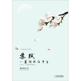 走近宋词品人生系列·苏轼:一蓑烟雨任平生