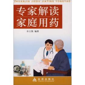 专家解读家庭用药