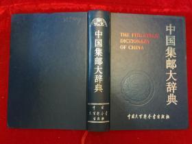 中国集邮大字典·硬精装·仅印5150册