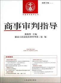 中国审判指导丛书:商事审判指导(2012年第4辑·总第32辑)