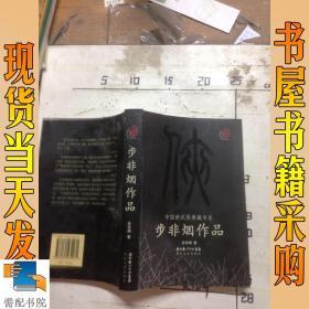 步非烟作品:中国新武侠典藏书系