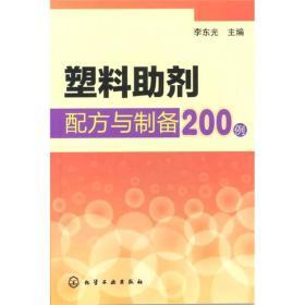 塑料助剂配方与制备200例
