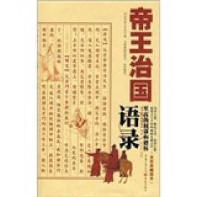 帝王治国语录(全彩典藏图本)