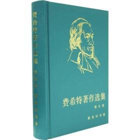 费希特著作选集(第五卷)