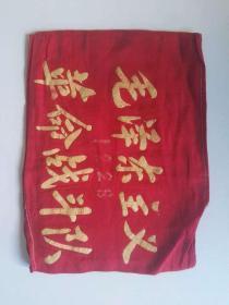 袖章-毛泽东主义 革命战斗机-1228