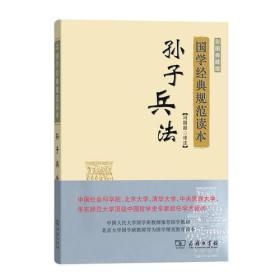 国学经典规范读本:孙子兵法(彩图典藏版)