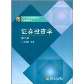 证券投资学 任淮秀 第二版 9787040228564 高等教育出版社
