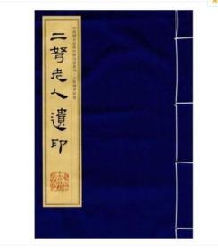 正版 二弩老人遗印(宣纸线装影印,1函1册)中州古籍出版社y