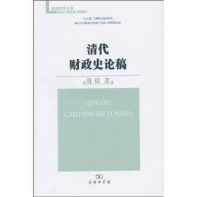 清代财政史论稿/作者陈锋/商务出版社