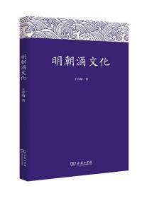 明朝酒文化